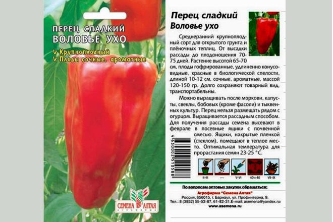 Семена перца Воловье ухо